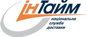 Служба грузовых перевозок Интайм